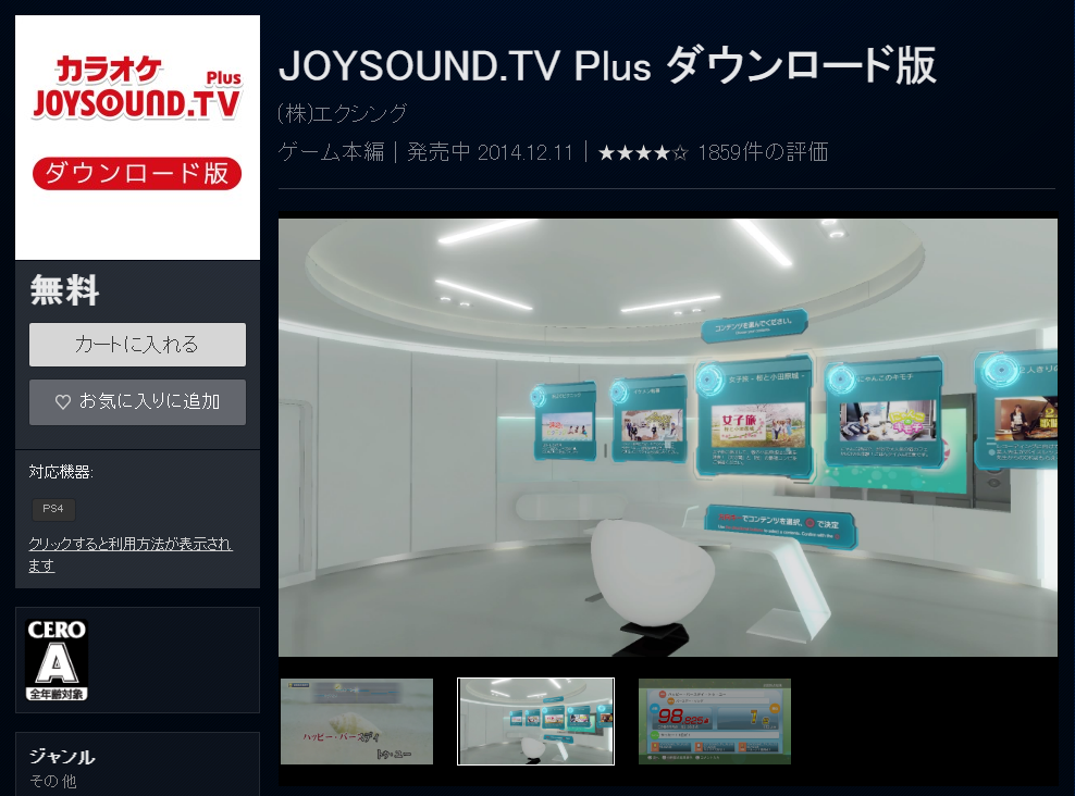 joysound-tv-plus